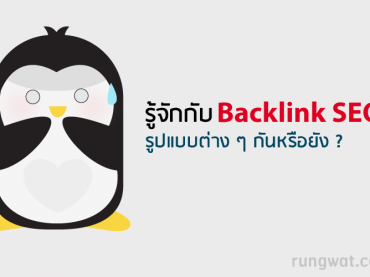 backlink-off-page