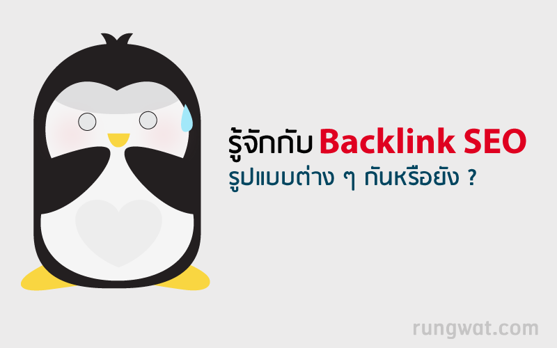 backlink-off-page