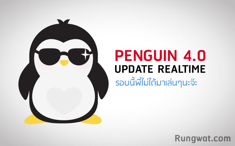 PENGUIN 4.0 อัพเดท