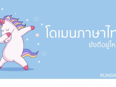 โดเมนภาษาไทยยังดีอยู่ไหม