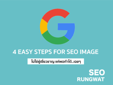 seo-easy-for-image